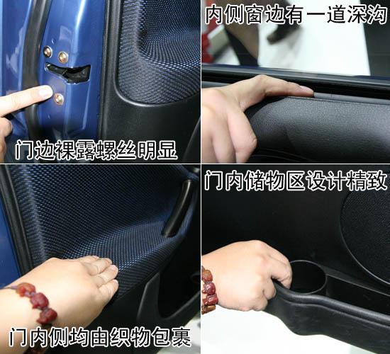 细看mg3做工质量 提前感受英伦血统两厢车 高清图片