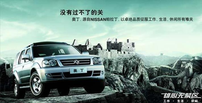 奥丁2.5l国ⅲ柴油版suv的上市,进一步奠定了郑州日产在suv市场高清图片