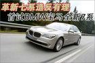 革新七系造反有理 首试BMW宝马全新7系