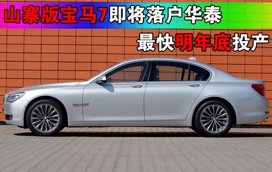 华泰汽车更换了蓝白格相间的全新车标,推出了不在韩国现代产高清图片