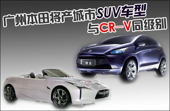 车新闻】广州本田将产城市SUV车型 与CR-V同级别_第1 ...