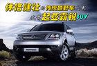体格健壮的传统越野车代表 试驾起亚霸锐SUV