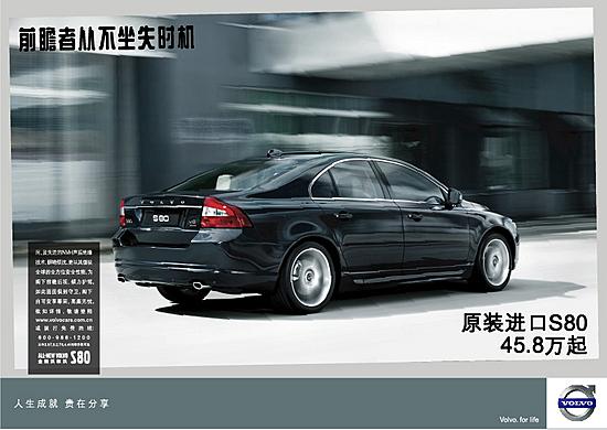 进口 沃尔沃s80 降价10万,迎战国产德系豪华车高清图片