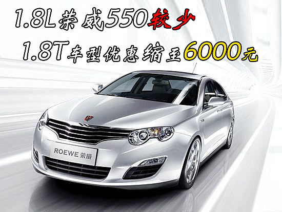 荣威荣威550