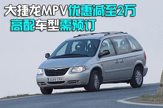 大捷龙mpv优惠减至2万 高配车型需预订