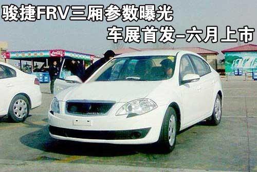 中华骏捷FRV高清图片