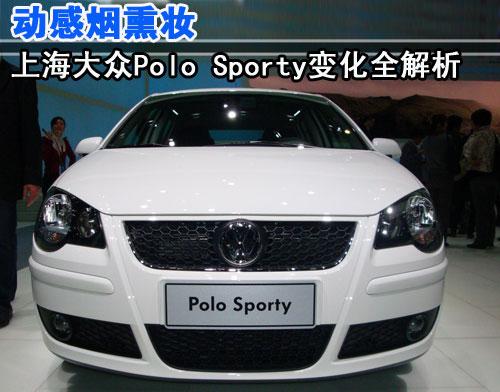 大众Polo Sporty高清图片