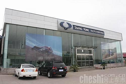 双龙汽车--大连忠德4s店即将盛装启幕