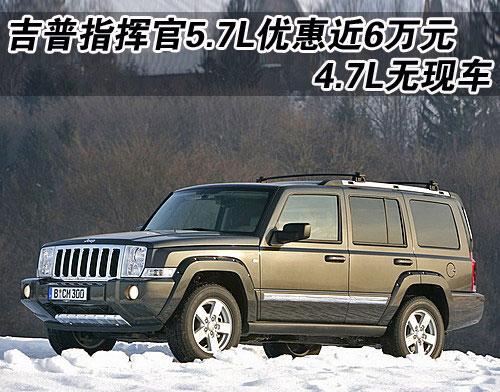 jeep指挥官作为jeep的旗舰车型高清图片