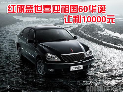 红旗盛世作为第一辆自主品牌的高端轿车,是中国轿车工业的高清图片