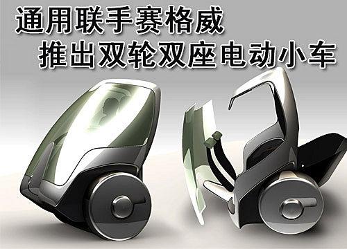 通用联手赛格威 推出双轮双座电动小车 - 第1张  | 狐貍窩 WwW.StarFox.Cn