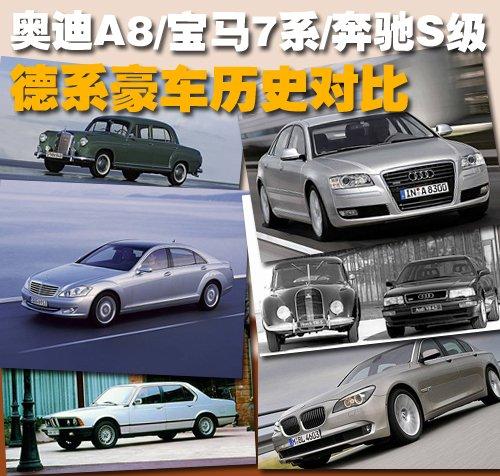 奥迪A8/宝马7系/奔驰S级 德系豪车历史对比