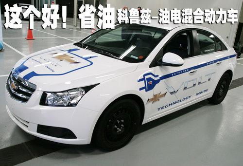混合动力-科鲁兹实拍曝光 将引入国内(16P)