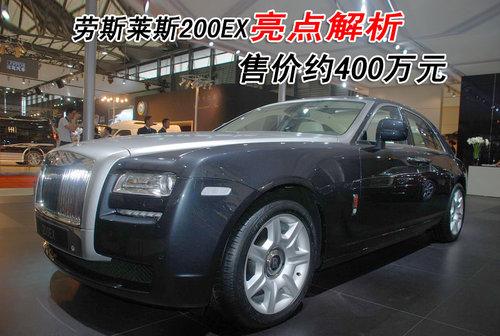 劳斯莱斯-新200EX亮点解析 售价预计400万(15P)