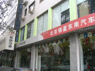 店面图 北京锦星东南汽车销售服务公司 东南汽车4S店 网上车市经销商高清图片
