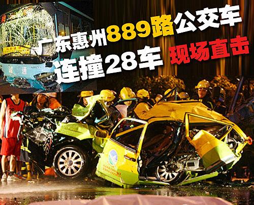 惠州889路公交车连撞28车 现场直击 图高清图片